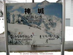 Mar13_KamishiroStation32RC