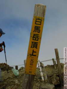Jul23_419_MtShiroumadake_SummitRC