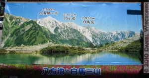 Jul25_099Crop_HakubaStation_MapRC