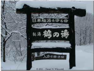 Dec31_30FR_TsuruNoYuRoad_NYearTripRC