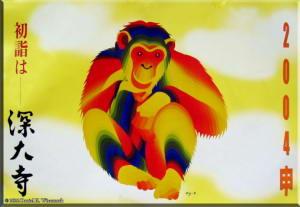 MonkeyYear04a.jpg