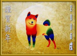 DogYearPoster01aRC.jpg