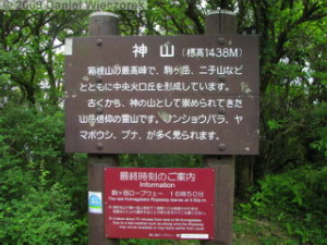 June13_Komagatake_KamiyamaClimb30_SummitSignRC.jpg
