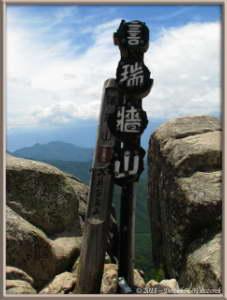 June24_093_MtMizugakiClimb_SummitSceneryRC