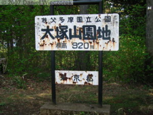 May04_Kori_MtOtsukaSummitSignRC.jpg