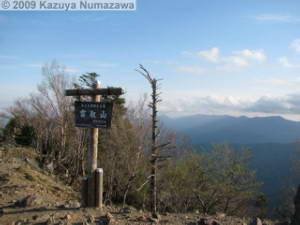 May15_KamosawaMtKumotori126_SummitSignRC.jpg