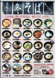 TakaoSanWinterSoba01a.jpg