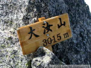 Sep19_Oyama_to_Mt_Onanji41_TateyamaRC.jpg