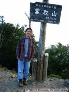 Sep03_54_MtKumotoriClimb_Summit_KazuyaRC