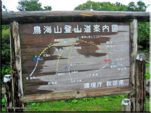 MtChoukai96_MapRC.jpg