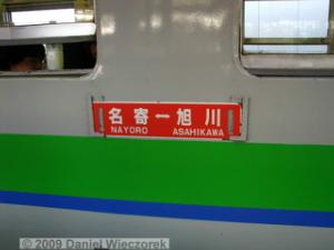 Aug05_HokkaidoAsahikawaStation_TrainToNayoro01RC.jpg