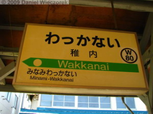 Aug06_HokkaidoTrain_Nisshin_to_Wakkanai71RC.jpg