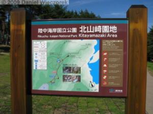 Aug12_Kuji_to_KitayamazakiArea06RC.jpg