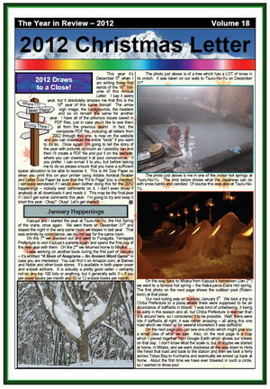 The 2012 Christmas Newsletter
