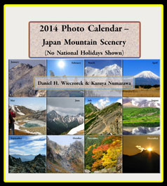 2014 Print Edition Photo Calendar Showing Japan Mountain Scenery