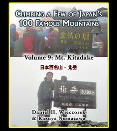 Climbing a Few of Japan's 100 Famous Mountains - Volume 9: Mt. Kitadake