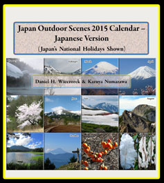 Japan Outdoor Scenes 2015 Calendar - Japanese Version